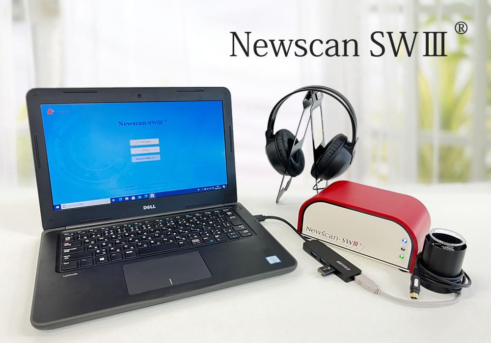 NewScan-SWⅡ(ニュースキャン)